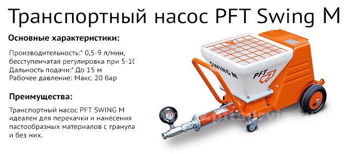 Транспортный насос PFT Swing M