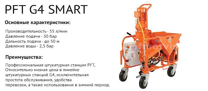Штукатурная станция PFT G4 Smart