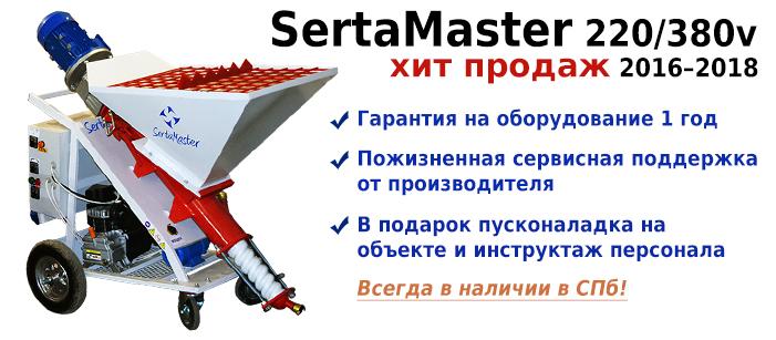 Сертамастер 220