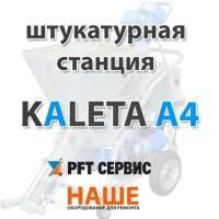 Штукатурная станция KALETA А4