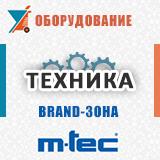Штукатурные станции M-TEC